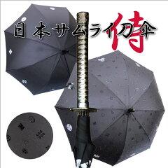 人気の傘に第2弾登場!家紋が浮き出るかっこいい傘!【雨傘】雨に濡れると戦国武将の家紋28種が...