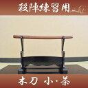殺陣木刀 (小)茶 樫製 木刀 【丈夫な樫の木刀!!】【送料...