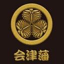 幕末維新蒔絵シール 会津藩「会津葵」(金色)【ゆうパケット送料無料!※宅配便を選択時は送料がかかります。(ご注文後にこちらで追加します。)】