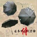 人気の傘に新作登場!家紋が浮き出るかっこいい傘!【雨傘】雨に濡れると戦国武将の家紋28種が...