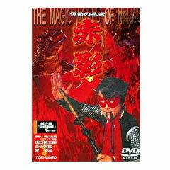仮面の忍者赤影 第一部金目教篇 ◆ DVD 仮面の忍者 赤影 目教 ドラマ シリーズ 漫画 横…
