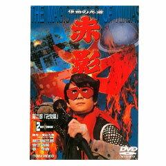 仮面の忍者赤影 第二部卍党篇 ◆ DVD 仮面の忍者 赤影 卍党 ドラマ シリーズ 漫画 横山…