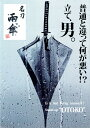 名刀雨傘の柄部は真剣や模造刀を製造している工場にて、本格的な装飾! 【雨傘 名刀 刀 繊維巻...