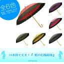 蛇の目風和傘24本骨でしっかりとしたつくりです。 大変丈夫で強風でも壊れにくい! 【蛇の目 じゃのめ 雨傘】売れ筋 - しのびや楽天市場店