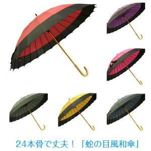 蛇の目風和傘24本骨 【送料無料(代引手数料別)】【 蛇の目 雨傘 傘 プレゼント かわいい 大きい 濡れにくい レディース メンズ 】