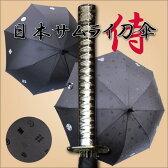 【送料無料(代引手数料別)】 あす楽対応!雨に濡れると戦国武将の家紋28種が浮き出る不思議傘 『日本サムライ刀傘』第2弾!(袋付き)   【雨傘】 【楽ギフ_包装】売れ筋