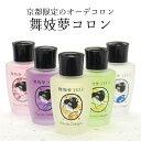 【香水】「舞妓夢コロン」【金木犀は11月29日に当店から発送...