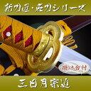 模造刀 新刀匠シリーズ「三日月宗近」 二本掛け台付