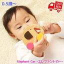 【RP】プチトイ Elephant Car [ エド・インター 知育玩具 知育グッズ 教育玩具 0.5歳 おもちゃ ラトル 木製 動物 どうぶつ 象 ゾウ ぞう くるま 出産祝い プレゼント ギフト 誕生日 クリスマス 子供の日 おうち時間 ]