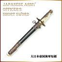 模造刀-美術刀 [西洋刀剣-デニックス-]大日本帝国海軍短剣