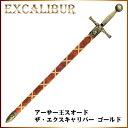 模造刀-美術刀 [西洋刀剣-デニックス-]アーサー王スオード ザ・エクスキャリバー ゴールド