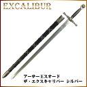 模造刀-美術刀 [西洋刀剣-デニックス-]アーサー王スオード ザ・エクスキャリバー シルバー