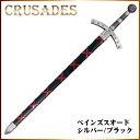 模造刀-美術刀 [西洋刀剣-デニックス-]ペインズスオード シルバー/ブラック 十字軍