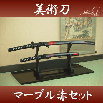 模造刀-美術刀 マーブル 赤セット(大刀・小刀・二本掛台セット) ◆ 美術刀剣 模造刀 模擬刀...