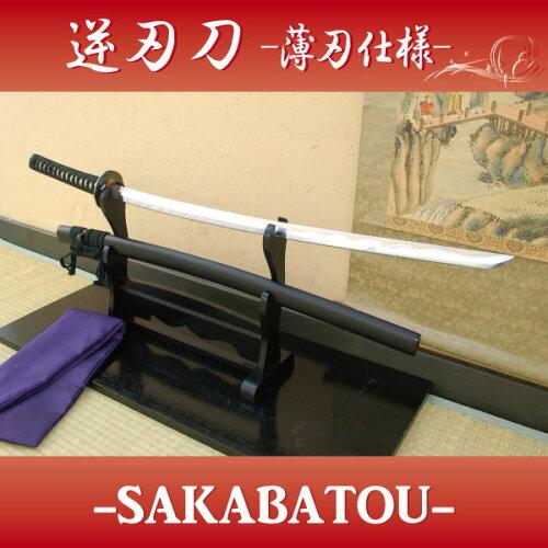 あす楽対応! [空想刀-高級模造刀]逆刃刀(薄刃仕様) 布製刀袋付き!◆日本製・送料無料!◆ ...