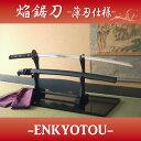 [空想刀-高級模造刀]焔鋸刀-ENKYOTOU-(薄刃仕様)◆日本製・送料無料!◆ 布製刀袋付き!  端午の節句 子供の日 こどもの日 ● 10P01Mar15