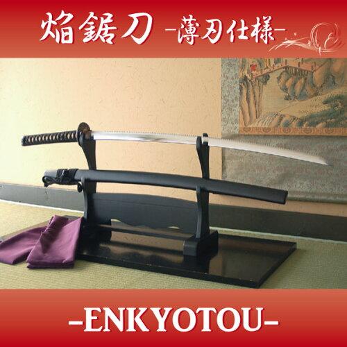 [空想刀-高級模造刀]焔鋸刀-ENKYOTOU-(薄刃仕様)◆日本製・送料無料!◆ 布製刀袋付き! 端午...