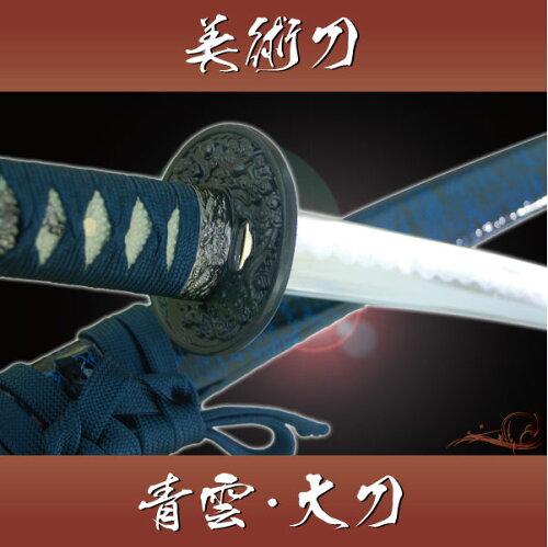 あす楽対応! 模造刀-美術刀 青雲・大刀-aokumo-◆ 美術刀剣 模造...