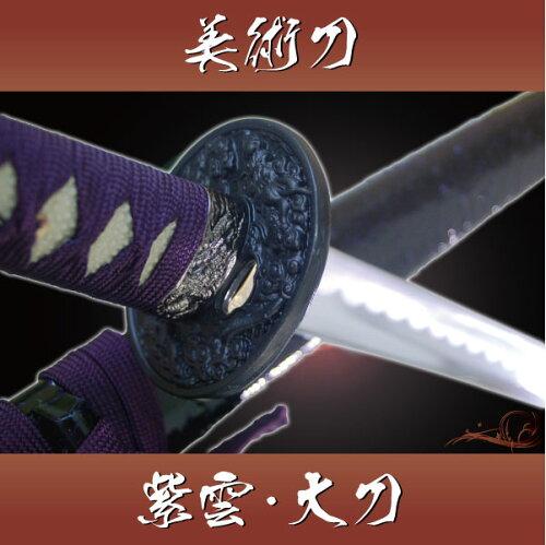 あす楽対応! 模造刀-美術刀 紫雲・大刀-murasakikumo-◆ 美術刀剣...