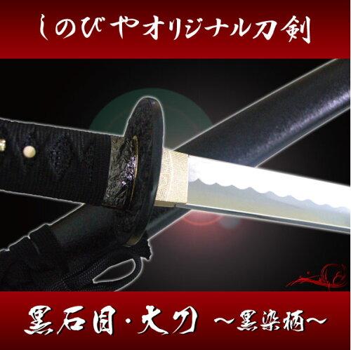 あす楽対応! ★しのびやオリジナル刀剣★美術刀 黒石目・大刀 -黒...