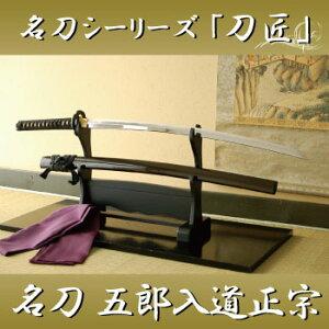 圧倒される重量感!職人がひとつひとつ丹念に製造!布袋付き!! ◆模造刀/模擬刀/美術刀/名刀/...