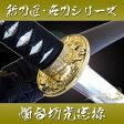 模造刀-新刀匠シリーズ「燭台切光忠拵」 ◆模造刀/模擬刀/美術刀/名刀/日本刀◆ 端午の節句 子供の日 コスプレ