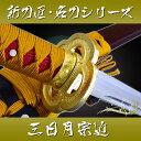 【あす楽対応!】 模造刀-新刀匠シリーズ「三日月宗近」 ast
