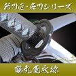 あす楽対応!「鶴丸国永拵拵」 ◆模造刀/模擬刀/美術刀/名刀/日本刀◆ 端午の節句 子供の日 コスプレ ast