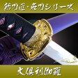 模造刀-新刀匠シリーズ「大倶利伽羅」 ◆模造刀/模擬刀/美術刀/名刀/日本刀◆ 端午の節句 子供の日 コスプレ