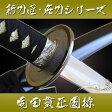 模造刀-新刀匠シリーズ「同田貫正国拵」 ◆模造刀/模擬刀/美術刀/名刀/日本刀◆ 端午の節句 子供の日 コスプレ