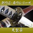 模造刀-新刀匠シリーズ「 大包平 」 ◆模造刀/模擬刀/美術刀/名刀/日本刀◆ 端午の節句 子供の日 コスプレ