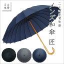 【あす楽対応!】 24本骨 メンズ和傘 『匠』 雨傘 二人で入ってもぬ...