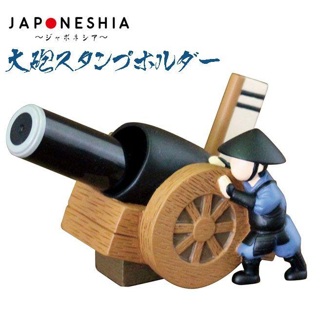 【ハンコ:判子:印鑑スタンド:大砲隊:戦国:面白雑貨:おもしろグッズ:ミニチュア:JAPAN:日本土産:海外の方へ:ギフト:プレゼント:インテリア】