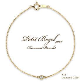 K18 一粒 ダイヤモンド ブレスレット Petit Bezel(プティベゼル)003
