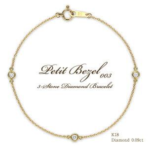 ランキング ダイヤモンド ブレスレット プティベゼル ゴールド レディース ブレスレッド