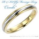 【結婚指輪】プラチナとゴールドのコンビネーションによるデザインがモダンなPt950 & K18YG コ...