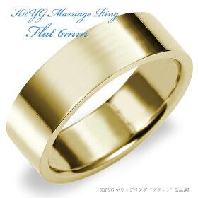 K18YG(鍛造・イエローゴールド)フラット・マリッジリング6mm/結婚指輪/人気/通販/ランキング(イメージ)