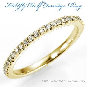 K18イエローゴールドハーフエタニティーダイヤモンドリング(イメージ)