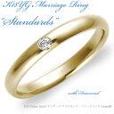 【結婚指輪】スタンダードなマリッジリングに0.02ct/VSクラスのダイヤモンドをセッティング/鍛...