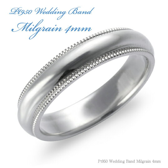 (結婚指輪) マリッジリング プラチナ Pt950(鍛造) ミルグレイン 4mm /ミル打ち・幅広タイプ 刻印無料 platinum 結婚指輪 リング 指輪 ring【楽ギフ_包装】【楽ギフ_名入れ】【RCP】:Shino Eclat(シノエクラ)
