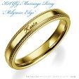 結婚指輪 K18 YG(鍛造イエローゴールド) ミルグレイン エッジ・マリッジリング 3mm /ミル打ち 刻印無料 リング 指輪 ring【楽ギフ_包装】【楽ギフ_名入れ】