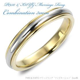 Pt950K18YGコンビネーション・マリッジリング・結婚指輪3mm/人気/ランキング/通販(イメージ)