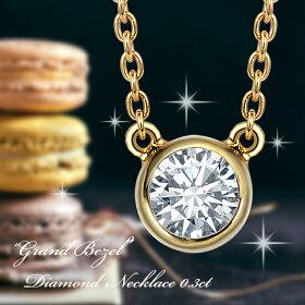 k18ダイヤモンドネックレス0.3ctグランベゼルメインイメージ