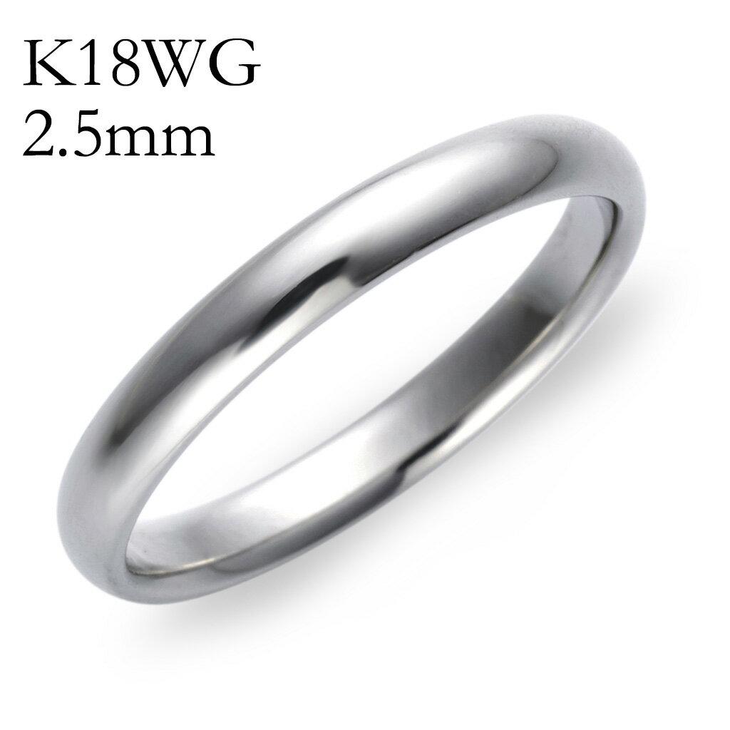 ブライダルジュエリー・アクセサリー, 結婚指輪・マリッジリング  K18 WG 2.5mm ring