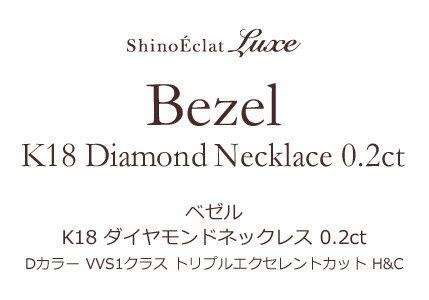 "K18 一粒ダイヤモンド ネックレス ""Bezel(ベゼル)"" イメージ"
