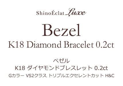 """Pt 一粒ダイヤモンド ブレスレット """"Bezel(ベゼル)"""" タイトル"""