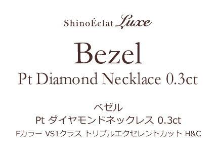"Pt 一粒ダイヤモンド ネックレス ""Bezel(ベゼル)"" イメージ"