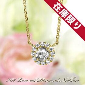 K18ローズカットネックレス/rosecutnecklace/diamond/首飾り/ダイヤモンド/結婚記念日/クリスマスプレゼント/メインイメージ