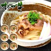 オリーブ牛肉うどん(冷凍うどん)(讃岐うどん)