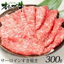オリーブ牛サーロインすき焼き300g